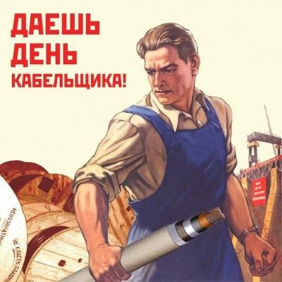 День работника кабельной промышленности